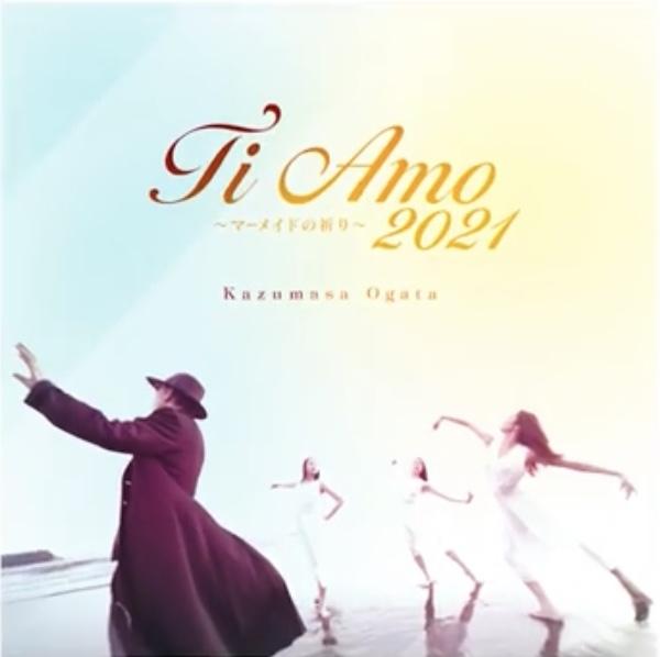 Ti Amo 2021 ~マーメイドの祈り~