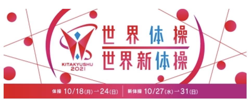 2021世界体操・新体操選手権北九州大会