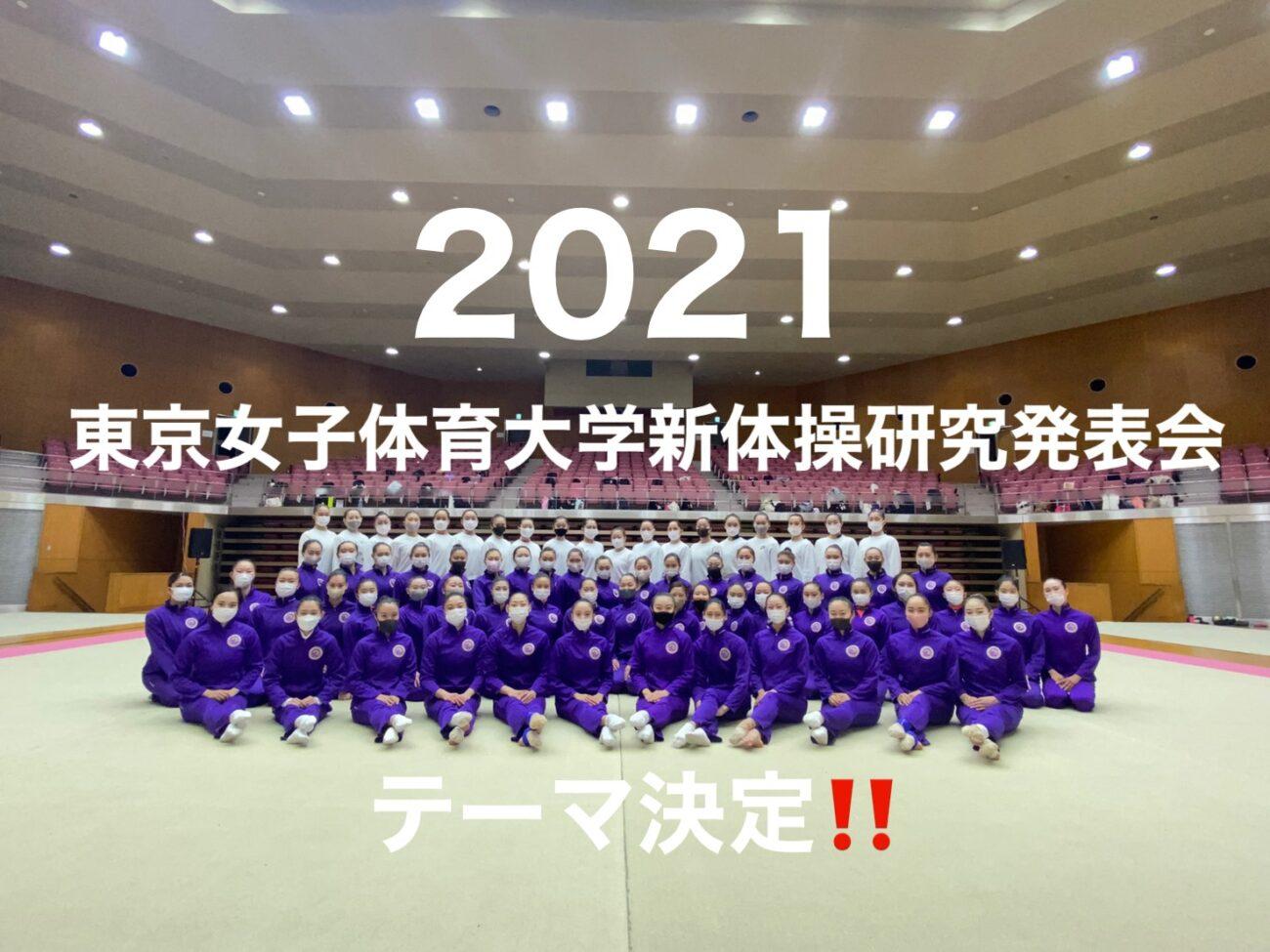 2021年 東京女子体育大学新体操研究発表会 テーマ決定‼️