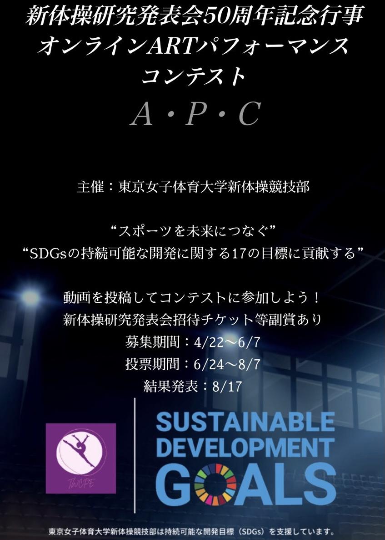 オンラインARTパフォーマンスコンテスト~ A・P・C~結果発表‼️