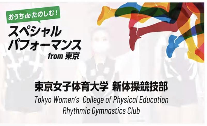 〜お知らせ〜「彼女たちの東京五輪」~東京女子体育大学の挑戦